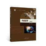 电磁学(第四版) 赵凯华 陈熙谋 高等教育出版社 9787040499711