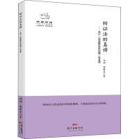 辩证法的真谛――列宁《谈谈辩证法问题》如是读 广东人民出版社