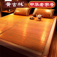 黄古林竹席夏季折叠凉席1.8m床席子1.5米1.2m宿舍单人冰丝竹席子