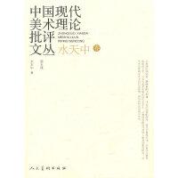 中国现代美术理论批评文丛:水天中卷