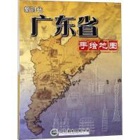 新时代广东省手绘地图 广东地图出版社