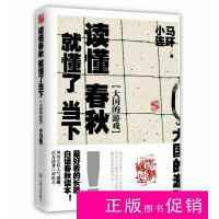 【二手旧书九成新历史】读懂春秋,就懂了当下 /小马连环 吉林文?