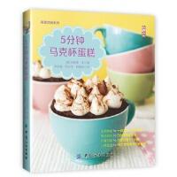 ★尚锦烘培系列:5分钟马克杯蛋糕 珍妮弗李 9787518027491