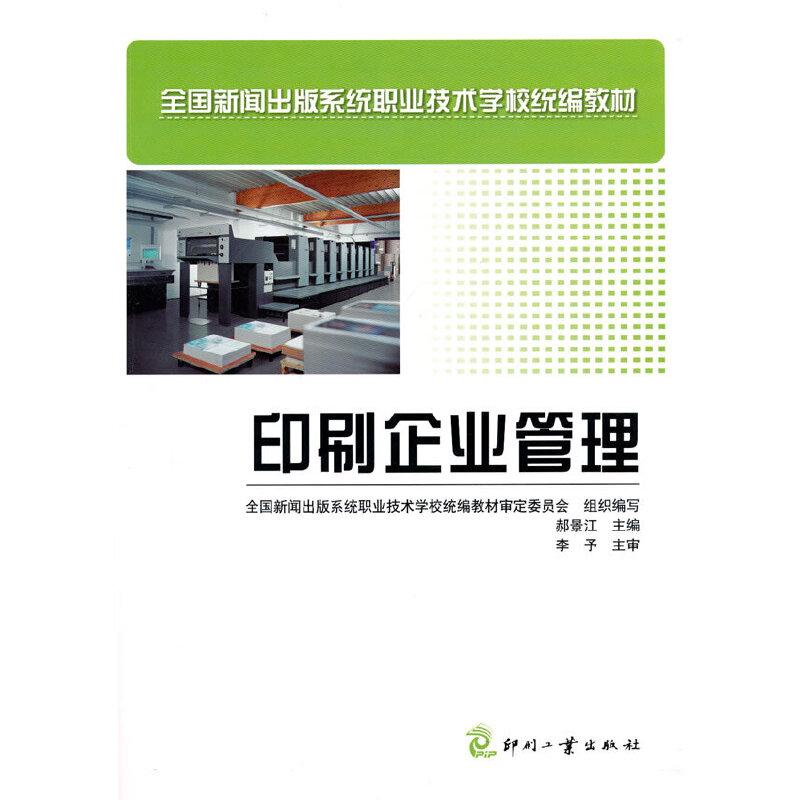 印刷企业管理:全国新闻出版系统职业技术学校统编教材