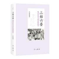 三姑六婆:明代妇女与社会的探索 中西书局有限公司