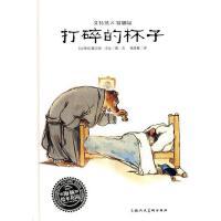 【二手旧书8成新】艾特熊与赛娜鼠:打碎的杯子 嘉贝丽・文 9787532257140