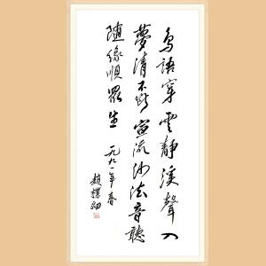 著名书法家 赵朴初(书法)ZH530附作品集+合影