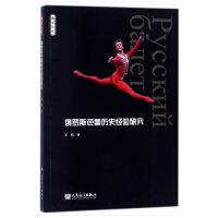 俄罗斯芭蕾历史经验研究