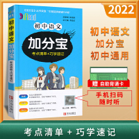 2020版初中语文加分宝 15个考点清单+巧学速记 初中七八九语文古诗词文言文记叙文说明文议论文阅读 中考语文知识点大