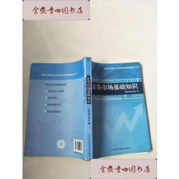 【旧书二手书9成新】证券市场基础知识