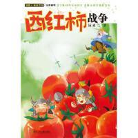 【旧书二手书9成新】汤素兰奇迹系列 注音童话:西红柿战争 汤素兰 9787535846068 湖南少儿出版社