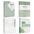 教育学专业考研教材套装(共5册)
