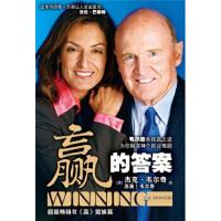 【95成新正版二手书旧书】赢的答案 [美] 韦尔奇,扈喜林