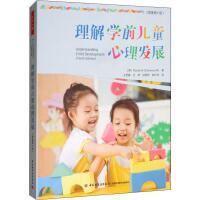 理解学前儿童心理发展(原著第10版) 中国轻工业出版社