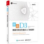 图说D3:数据可视化利器从入门到进阶