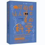 可怕得让人睡不着的科学(日本超人气科普作家竹内�`带你解开 人类、疾病、宇宙、地球、武器开发等尖端科学背面的谜题)