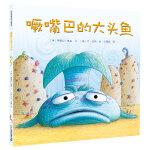 精装 噘嘴巴的大头鱼 麦克米伦世纪国际大奖经典绘本图画书 3-4-5-6-7-8岁 幼儿儿童亲子阅读童话故事书籍 童书