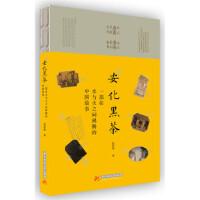 [二手9成新]安化黑茶 洪漠如 9787568057905 华中科技大学出版社