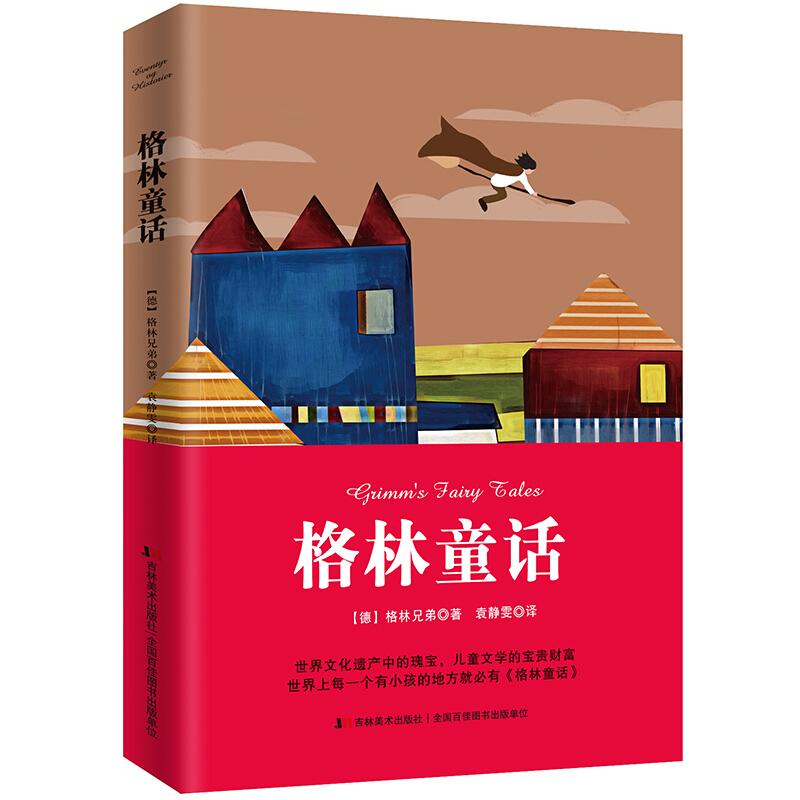 格林童话(世界上每一个有孩子的地方就有《格林童话》,冰心、郑振铎、曹文轩盛赞推崇.) (精美全译本,一本教育孩子勇敢、独立、乐观的书。这是能深深打动孩子心灵世界的经典佳作,也是值得每位父母阅读的书。被译成20多种语言全球传播。)