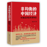 非均衡的中国经济(著名经济学家厉以宁先生代表作,全面认清、准确把握中国经济)