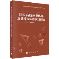 国家高校分类体系及其设置标准实证研究