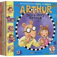 亚瑟小子双语系列图画书(12册) 新疆青少年出版社