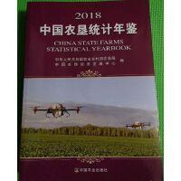 正版现货-2018中国农垦统计年鉴