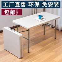 户外折叠桌便携式餐桌长方形家用简易长条桌摆摊桌子会议折叠桌椅