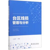 台区线损管理与分析 中国电力出版社