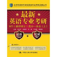 最新英语专业考研MTI(翻译硕士)高分一本全(北京环球时代学校英语专业考研点睛丛书)