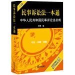 民事诉讼法一本通:中华人民共和国民事诉讼法总成(白金版)