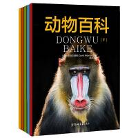 动物百科套装(全5册)超过800张全彩插图和200张在自然栖息地的彩色照片,科学、真实、有趣的动物百科!