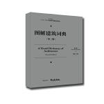 图解建筑词典(第二版)