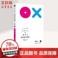 去日本上设计课 1 版式设计原理 上海人民美术出版社
