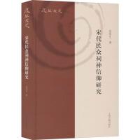 宋代民众祠神信仰研究 上海古籍出版社
