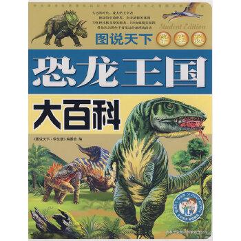 图说天下学生版:恐龙王国:大百科