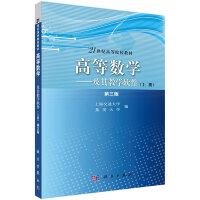 高等数学――及其教学软件(上册)(第三版)