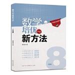数学培优新方法・八年级(第七版)