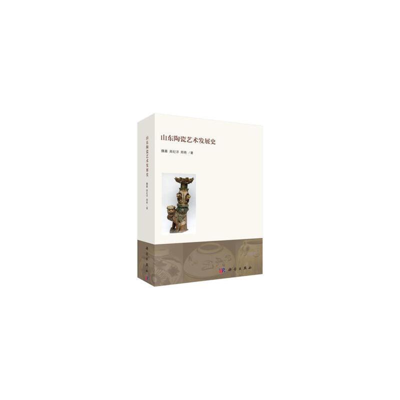 【按需印刷】-山东陶瓷艺术发展史 按需印刷商品,发货时间20天,非质量问题不接受退换货。