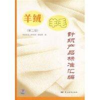 羊绒羊毛针织产品标准汇编(第二版)