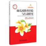彩虹书系 幼儿园教育经验与行动研究 9787568100205