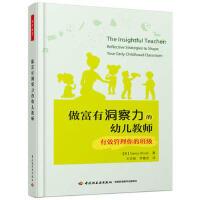 万千教育 做富有洞察力的幼儿教师:有效管理你的班级 9787518417896