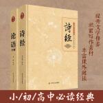 学校指定阅读:诗经+论语 四川人民出版社