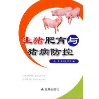 生猪肥育与猪病防控