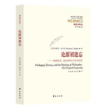 论源初遗忘 ——海德格尔、施特劳斯与哲学的前提