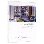 室内设计新诉求:软装饰设计与案例欣赏
