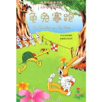 迪斯尼经典卡通美绘故事:龟兔赛跑DVD读本 本社 9787884030514