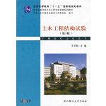 土木工程结构试验(第3版)