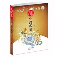 最中国丛书――生肖趣话