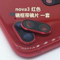 nova3摄像头镜片PAR-AL0照相后置镜框盖nova3e原装玻璃镜圈框